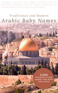 Afshan - Islamic Name Meaning - Baby Names for Muslims